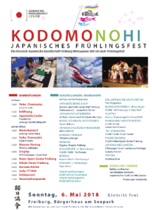 Kodomonohi 2018