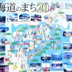Die Straße von Honshu